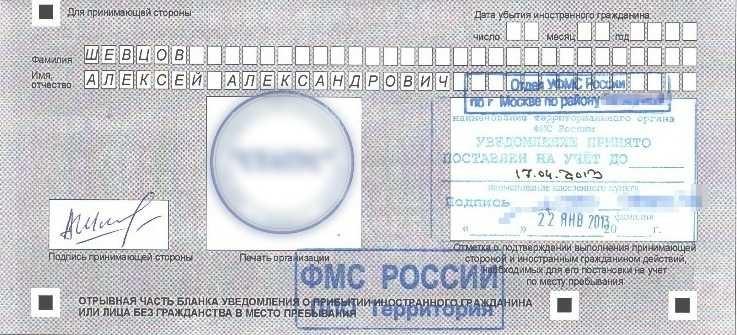 Как сделать регистрацию для гражданина армении